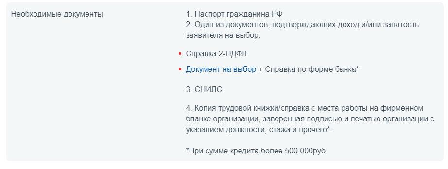 Все займы онлайн на карту по всей россии