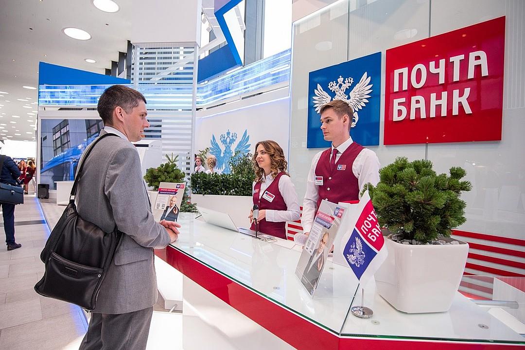 Особенности кредита наличными в Почта Банке