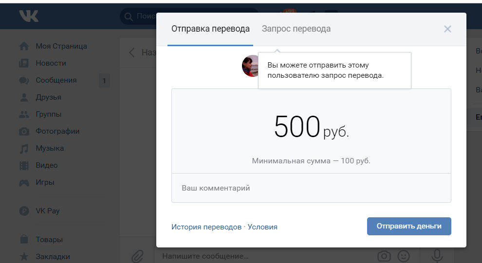 Переводы денег ВКонтакте