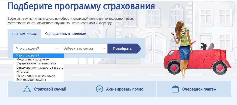 втб страхование официальный сайт активировать полис