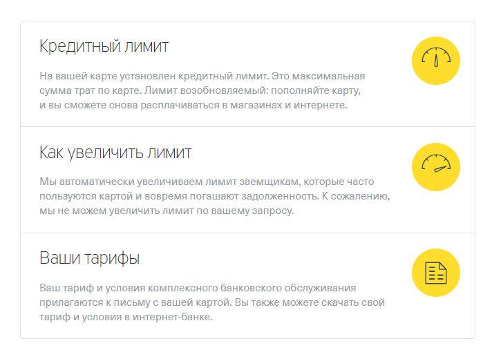 Кредитный лимит Тинькофф
