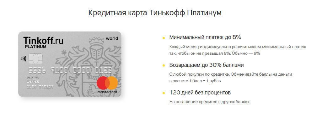 Платеж Тинькофф