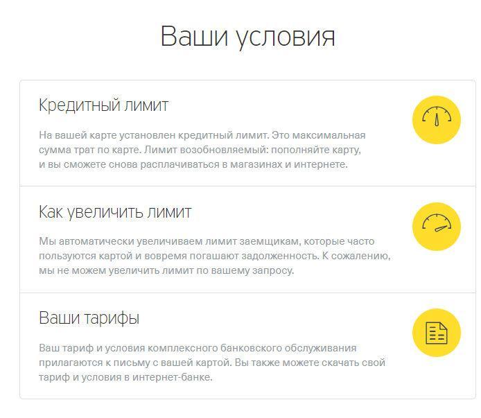 Плюсы кредитной карты Тинькофф