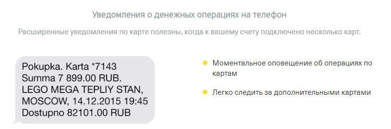 СМС-информирование Тинькофф