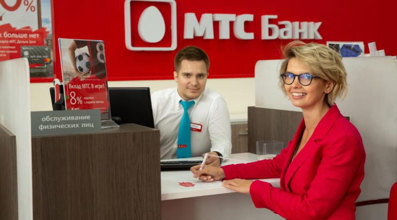 Кредит наличными в МТС Банке: как оформить, какие условия