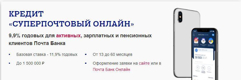 Кредит Суперпочтовый онлайн