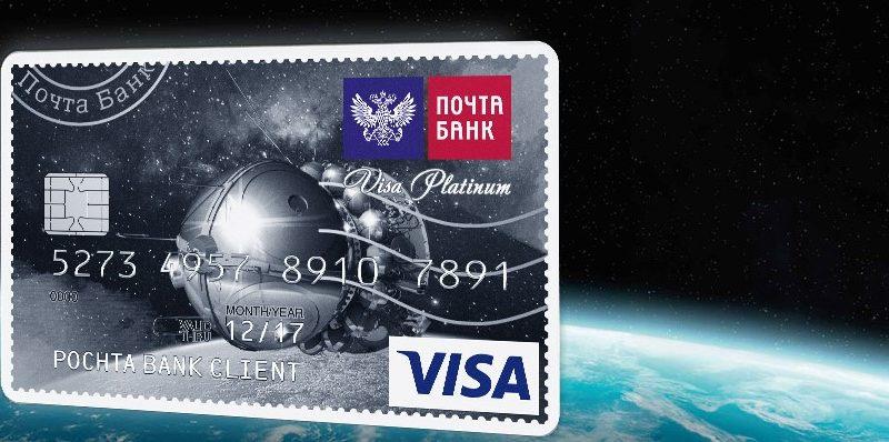 Кредитная карта Почта Банка Элемент: 120 дней беспроцентного периода