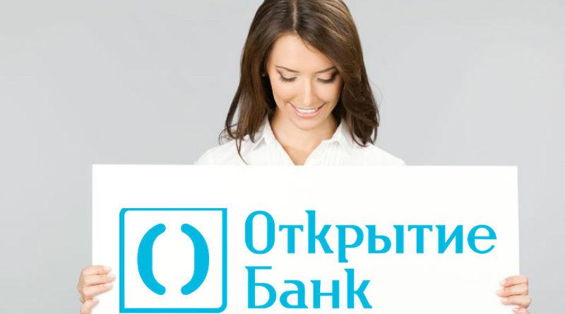 Особенности карты OpenCard банка Открытие