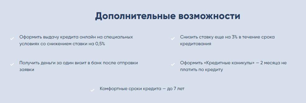 взять кредит в банке русский стандарт онлайн на карту
