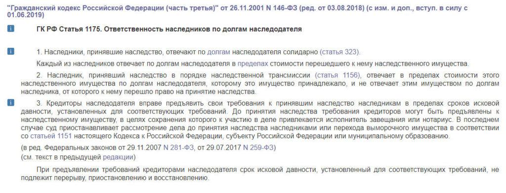 Статья 1175 ГК РФ