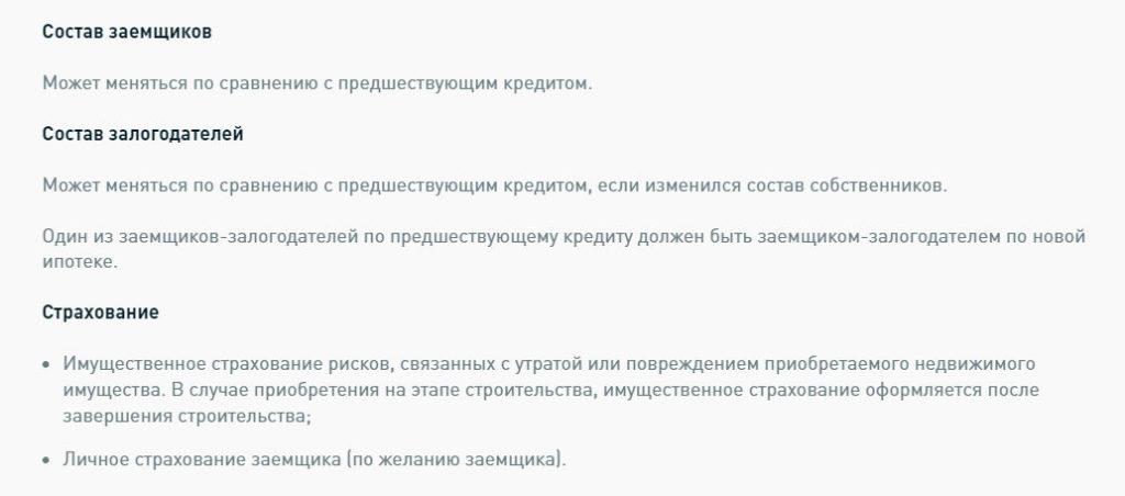 Условия рефинансирования ипотеки в ДОМ.РФ