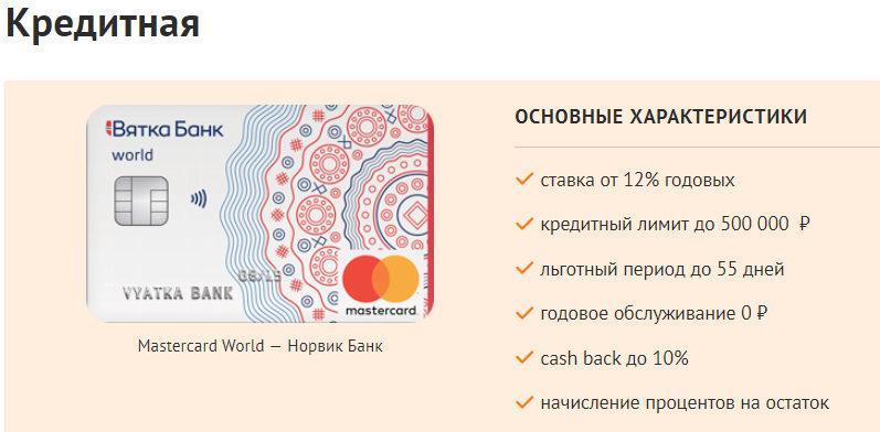 Кредитная карта от Норвик Банка