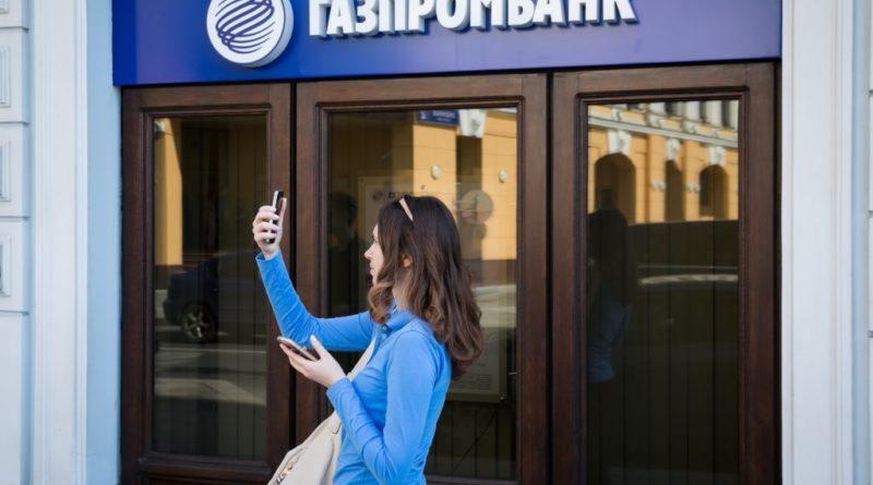Домашний банк от Газпромбанк