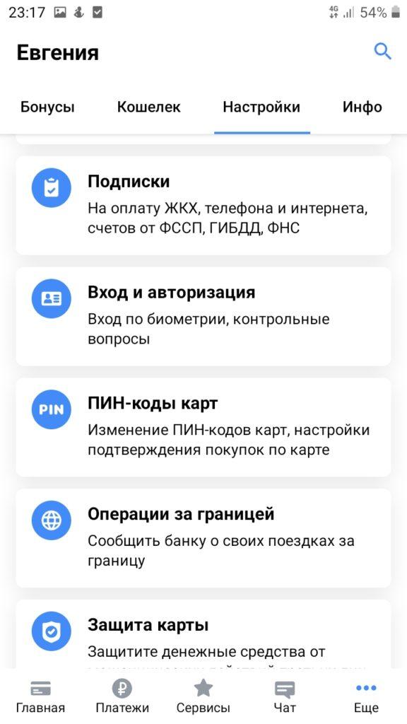Настройки Тинькофф