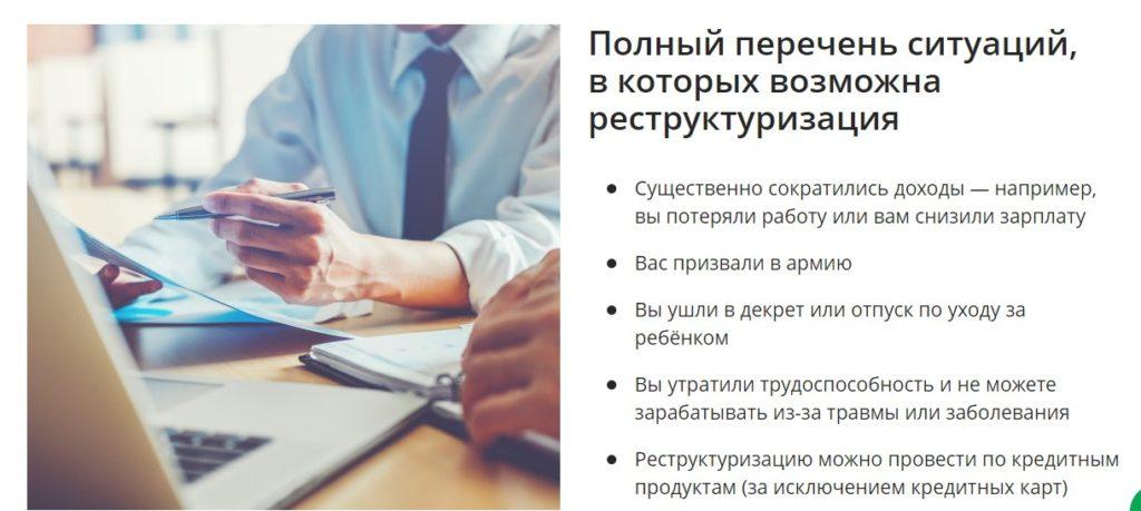 Основания для реструктуризации кредита в Сбербанке