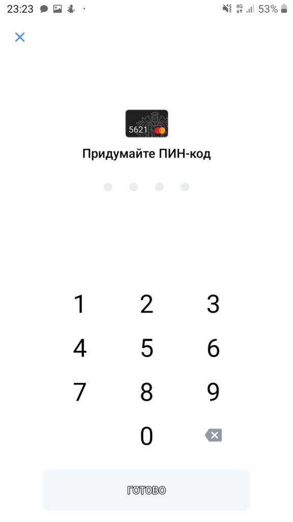 Смена пин-кода Тинькофф